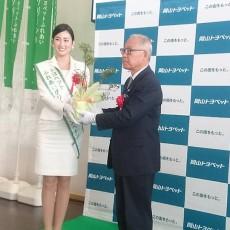 第42回トヨペットふれあいグリーンキャンペーン:シモツケの苗木を岡山市に贈呈