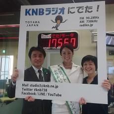 トヨペットふれあいグリーンキャンペーン-北日本放送ラジ