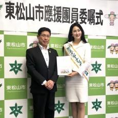筒井菜月が「東松山市応援団員」に任命