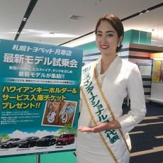 トヨペットふれあいグリーンキャンペーンin札幌