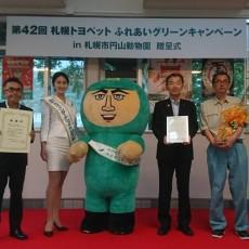 トヨペットふれあいグリーンキャンペーンin札幌市円山動物園