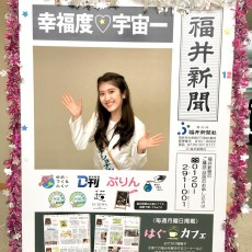 グリーンキャンペーンin福井県