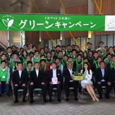 トヨペットふれあいグリーンキャンペーンin愛知県