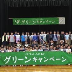 トヨペットふれあいグリーンキャンペーンin高知県