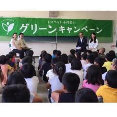 トヨペットふれあいグリーンキャンペーンin兵庫県